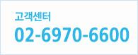 고객센터 전화번호 02-6970-6600
