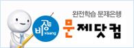 완전학습 문제은행 문제닷컴