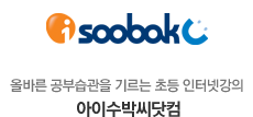 올바른 공부습관을 기르는 초등 인터넷강의 - 아이수박씨닷컴