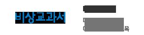 비상교과서 - 대한민국 교육을 이끌어가는 비상교육