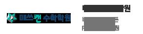 비상매쓰캔 수학학원 - 비상교육이 만든 FC수학전문학원