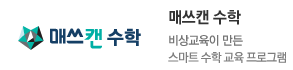 매쓰캔 수학 - 비상교육이 만든 수학전문 프로그램