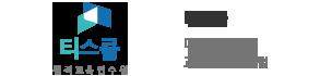 티스쿨 - 대한민국 대표 교원 컨텐츠 포털