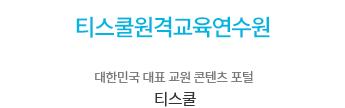 대한민국대표 교원 컨텐츠 포털 - 티스쿨