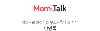 행동으로 실천하는 부모교육의 첫 시작 - 맘앤톡