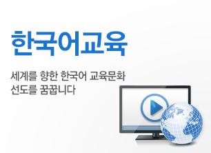 한국어교육 - 세계를 향한 한국어 교육문화 선도를 꿈꿉니다.