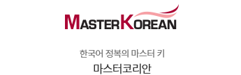 한국어 정복의 마스터 키 - 마스터코리안