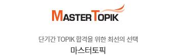 단기간 TOPIK 합격을 위한 최선의 선택. - 마스터토픽
