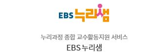 누리과정 종합 교수활동지원 서비스 - EBS 누리샘