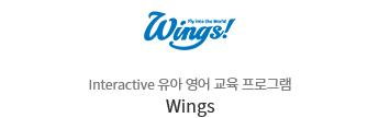 Interactive 유아 영어 교육 프로그램 Wings