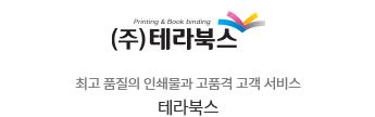 최고 품질의 인쇄물과 고품격 고객 서비스 - 테라북스