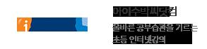 아이수박씨닷컴 - 올바른 공부습관을 기르는 초등 인터넷강의