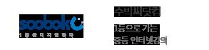 수박씨닷컴 - 1등으로 가는 중등 인터넷 강의