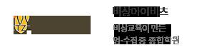 비상아이비츠 - 비상교육이 만든 영.수 집중 종합학원