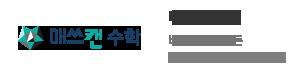 매쓰캔 수학 - 비상교육이 만든 스마트 수학 교육 프로그램
