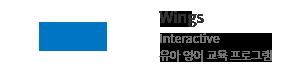 Wings - Interactive 유아 영어 교육 프로그램