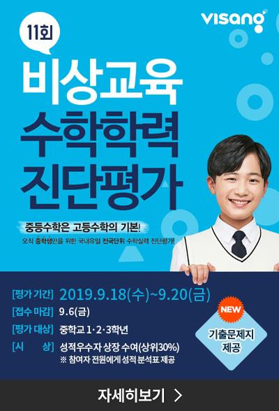 2019 비상교육 수학학년 진단평가