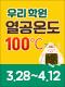 [이벤트] 열공온도 100도