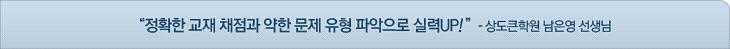 """""""정확한 교재 채점과 약한 문제 유형 파악으로 실력UP! """"- 상도큰학원 남은영 선생님"""