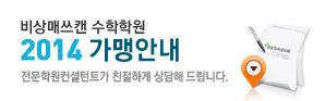 매쓰캔_가맹안내