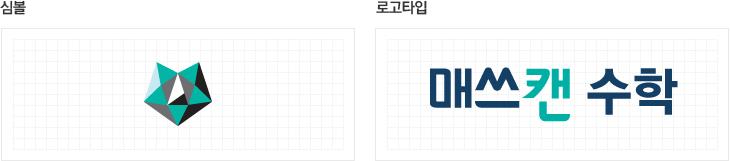 매쓰캔 국문 로고타입