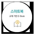 스마트북 교재기반 E-Book