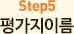 step4 평가지이름