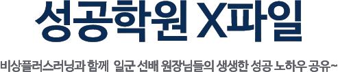 성공학원 X파일