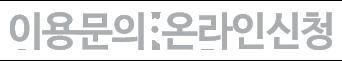 이용문의/온라인신청