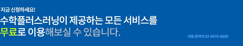 14일간 비상플러스러닝의 모든 서비스를 무료로 이용해보실 수 있습니다.