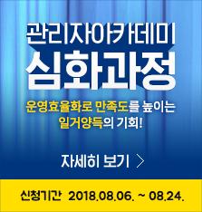 관리자 아카데미 심화과정 (유료)<