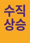 수직 상승