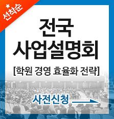 2018 사업설명회<