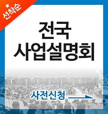 2019 전국 사업설명회<