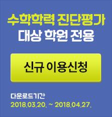 2018년 1회 수학학력진단평가신규가입신청<