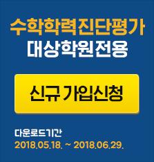 2018년 2회 수학학력진단평가신규가입신청<