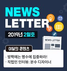뉴스레터<
